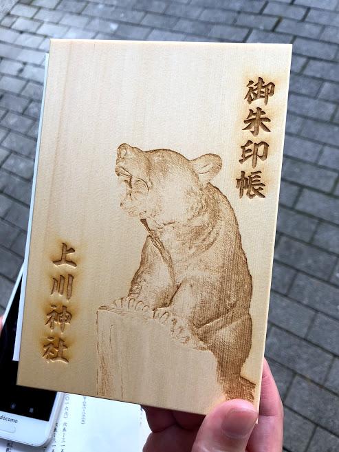 上川神社御朱印